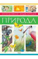 Интерактивная энциклопедия. Природа