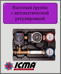 Насосна група c автоматичним регулюванням ICMA ALPHA 2L 25/60 праве