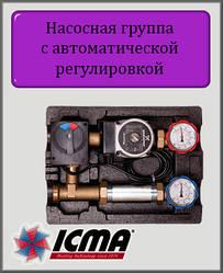 Насосна група c автоматичним регулюванням ICMA ALPHA 2L 25/60 ліве