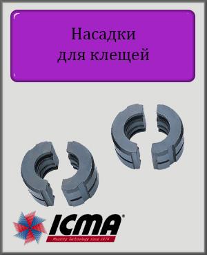 Насадки для пресс-клещей 16 ICMA - Интернет-магазин «Водяной» в Харькове