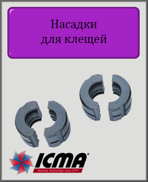 Насадки для пресс-клещей 20 ICMA