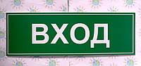 Табличка для указания входа в помещение Зеленый