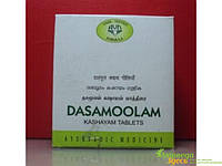 Дашамула кашая, Dashamula kashaya, Dasamoola kashayam в таблетках, ревматические заболевания, нормализует и др