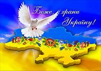 """Магнит сувенирный """"Украина"""" 03"""