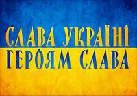"""Магнит сувенирный """"Украина"""" 09"""