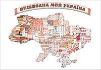 """Магнит сувенирный """"Украина"""" 24"""