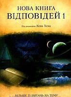 Нова книга відповідей1. Під редакцією Кена Хема.