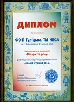 """Открытие года 2016 - ТМ """"HEGA"""""""