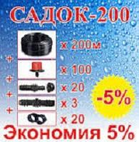 """Комплект для капельного орошения сада/виноградника """"Садок - 200"""""""