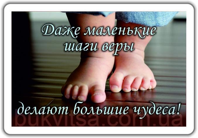 """Магнит """"Даже маленькие шаги веры делают большие чудеса"""", фото 2"""