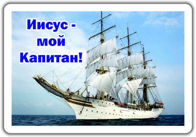 "Магнит ""Иисус мой Капитан"", фото 2"