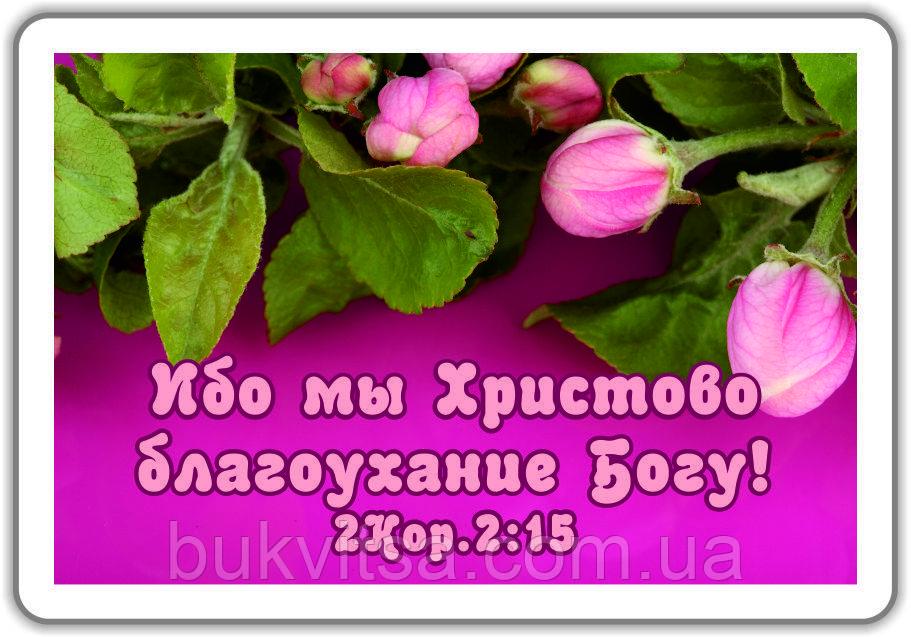 """Магнит """"Ибо мы Христово благоухание"""""""