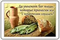 "Магнит ""Да умножит Бог плоды..."""