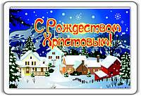 """Магнит """"С Рождеством! Христовым"""""""