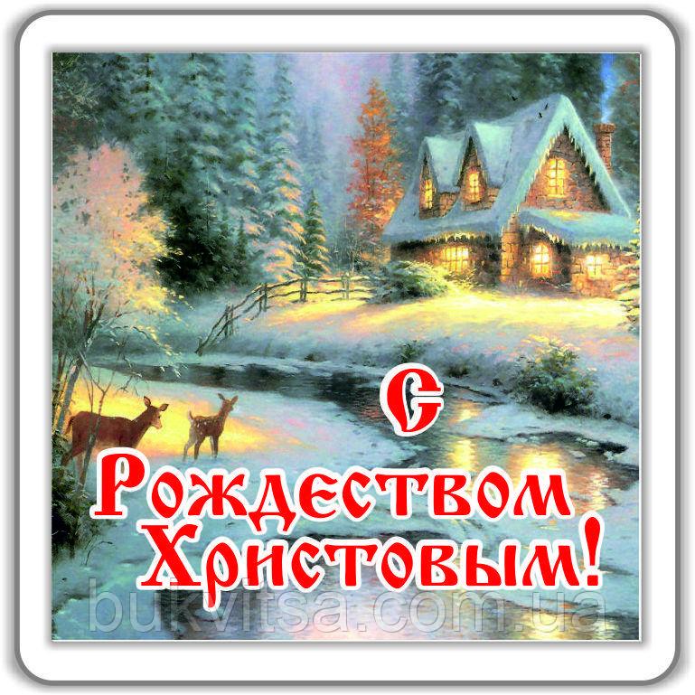 """Магнит """"С Рождеством Христовым!"""