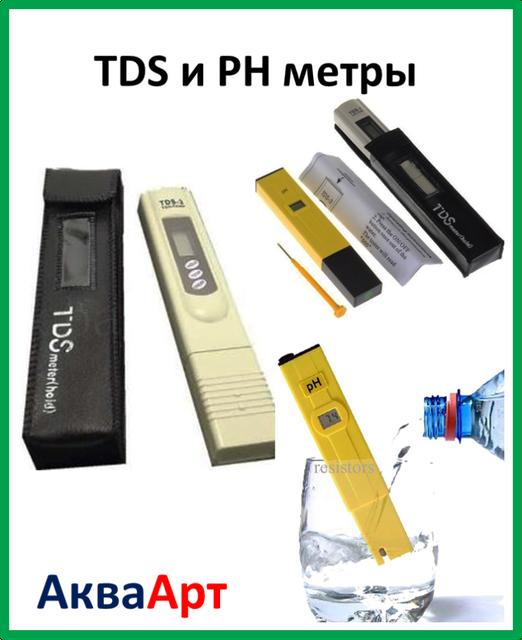 TDS и PH метры