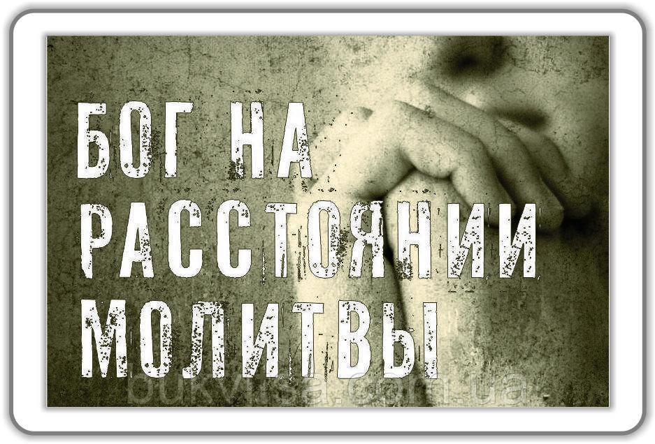 """Магнит """"Бог на расстоянии молитвы"""""""
