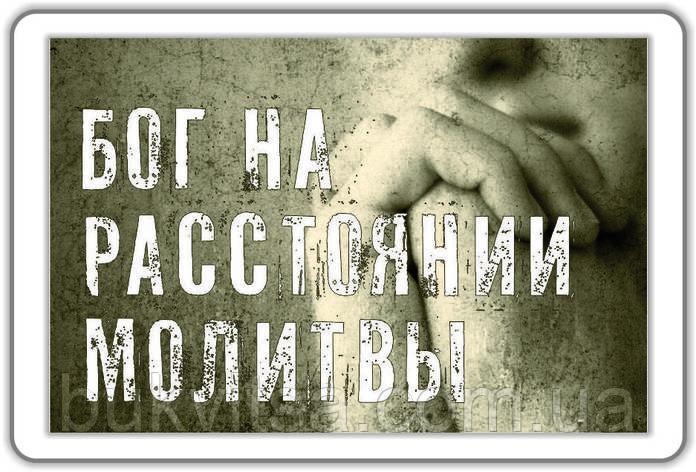 """Магнит """"Бог на расстоянии молитвы"""", фото 2"""