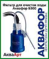 Фильтр для очистки воды Аквафор Б300 (насадка на кран)