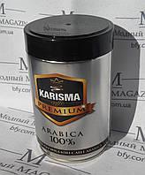 Кофе Karisma Premium 100% Arabica 250gr