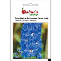 Дельфиниум Беладонна голубой 10 семян Садиба