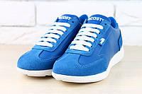 Синие кроссовки Lacoste, кожа и замша