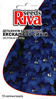 Дельфиниум Экскалибур F1 синий 10 семян Riva