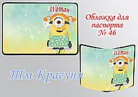 Пошитая обложка на паспорт № 46