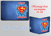 Пошитая обложка на паспорт № 49