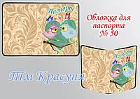 Пошитая обложка на паспорт № 50