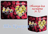 Пошитая обложка на паспорт № 52