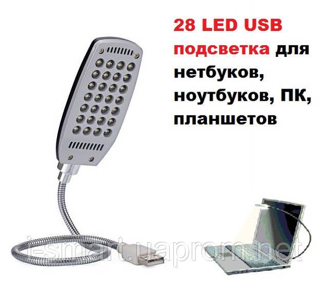 LED USB подсветка для нетбуков, ноутбуков, ПК, планшетов и т.д