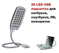 LED USB подсветка для нетбуков, ноутбуков, ПК, планшетов и т.д, фото 1