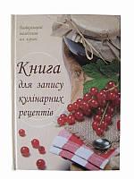 Книга для записи кулинарных рецептов (бежевая) (Украинские книги)