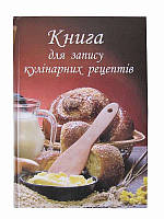 Книга для записи кулинарных рецептов (коричневая) (Украинские книги)