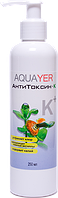 АнтиТоксин+К AQUAYER, 250 мл