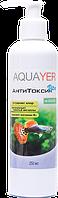 Кондиционер для воды AQUAYER АнтиТоксин Vita, 250 мл, на 2000л