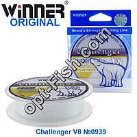 Леска Winner Original Challenger V8 №0939 100м 0,20мм *
