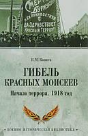 Гибель красных Моисеев. Начало террора. 1918 год. Коняев Н. М.