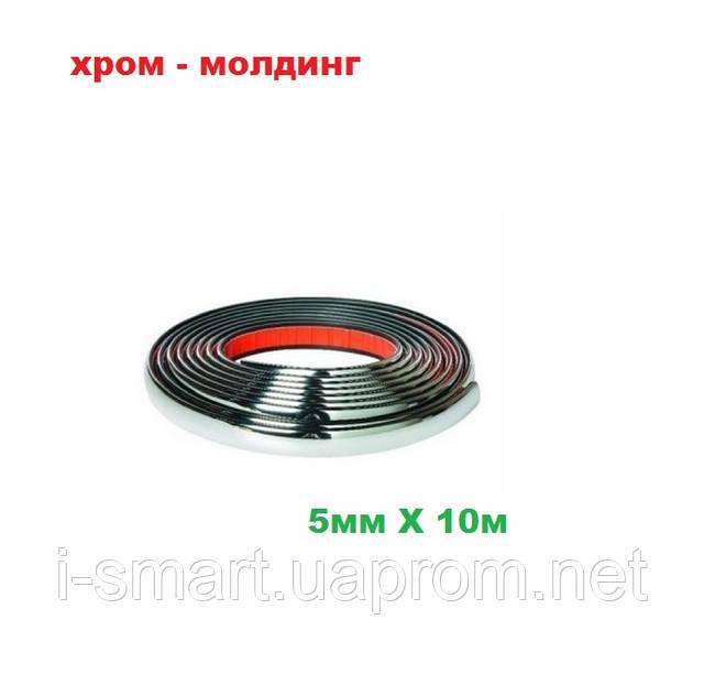 Хром молдинг  для авто 10M х 5мм