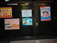 Размещение рекламные листовки в кольцевых автобусах г. Полтава