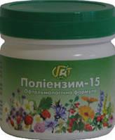 Полиэнзим-15 — 280 г — Офтальмологическая формула — Грин-Виза, Украина