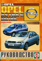Opel Astra G/Zafira A бензин Инструкция по ремонту, техобслуживанию и эксплуатации