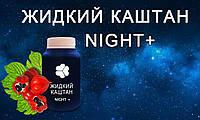 Жидкий Каштан Ночь. Средство для похудения