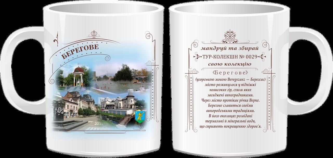 """Сувенірна чашка """"Місто Берегове"""""""