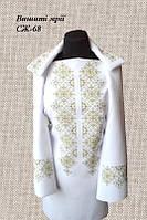 Женская заготовка сорочки СЖ-68