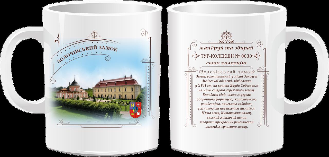 """Сувенірна чашка """"Золочівський замок"""""""