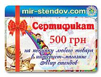 Подарочный сертификат Мир стендов 500
