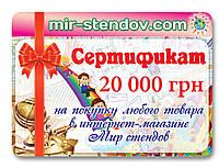 Подарочный сертификат Мир стендов 20000