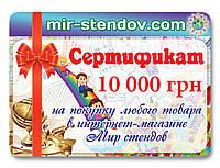 Подарочный сертификат Мир стендов 10000